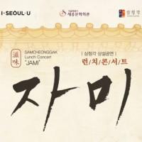 삼청각 상반기 런치콘서트 '자미' 2017