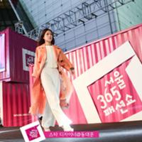 서울 365 패션쇼 2017