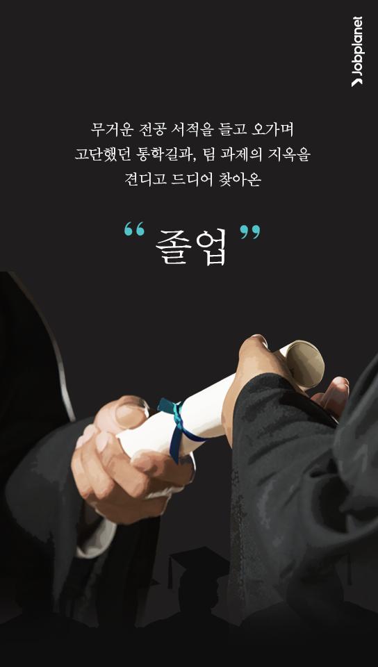 잡플래닛이 준비한 직업 발굴 프로젝트 1탄