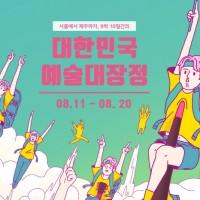대한민국 예술대장정 2017