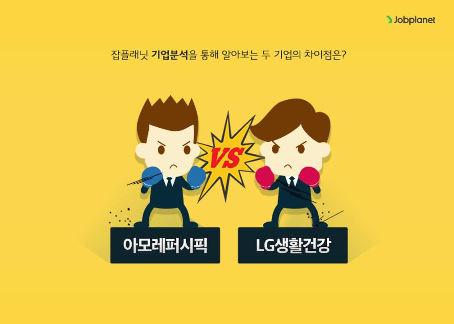 기업 분석 비교! < 아모레퍼시픽 vs LG생활건강 >