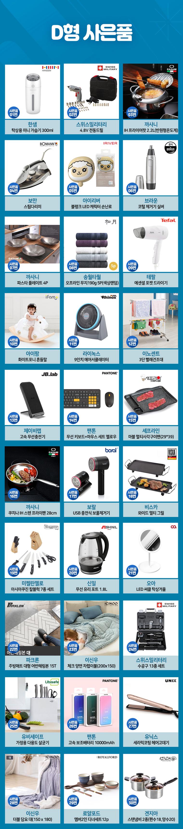 gift_d_ppom.jpg